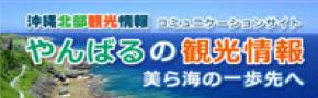 沖縄北部観光情報コミュニケーションサイト