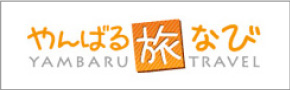 沖縄北部観光支援ナビゲーションサイト「やんばる旅なび」